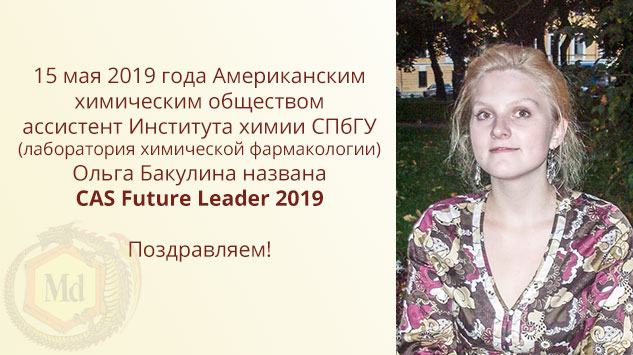 CAS Future Leader 2019